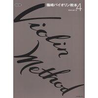 篠崎バイオリン教本  4 /全音楽譜出版社/篠崎弘嗣