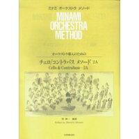 オ-ケストラ導入のためのチェロ/コントラバスメソ-ド2A   /全音楽譜出版社/南紳一