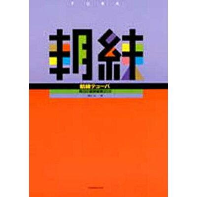 朝練テュ-バ   /全音楽譜出版社