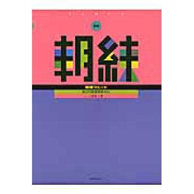 朝練フル-ト 毎日の基礎練習30分  新版/全音楽譜出版社/小泉浩