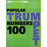 トランペット100曲集   新版/全音楽譜出版社/全音楽譜出版社出版部