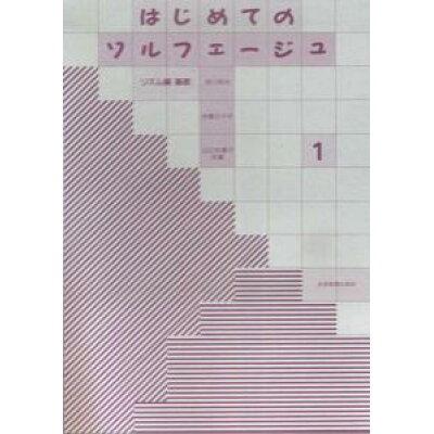 はじめてのソルフェ-ジュ  1 /全音楽譜出版社/舟橋三十子