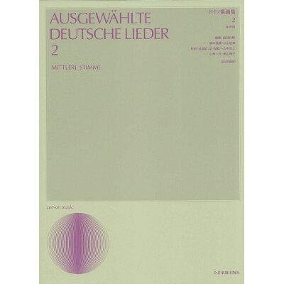 ドイツ歌曲集  2 改訂新版/全音楽譜出版社/畑中良輔