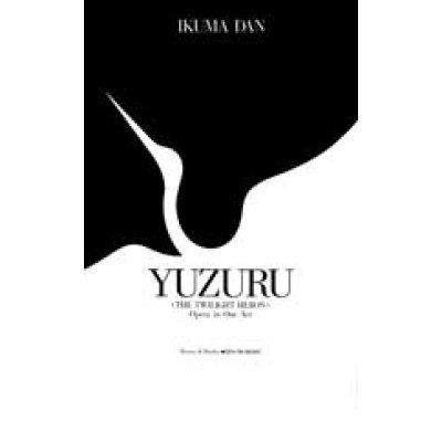 夕鶴 歌劇  第2版/全音楽譜出版社/團伊玖磨