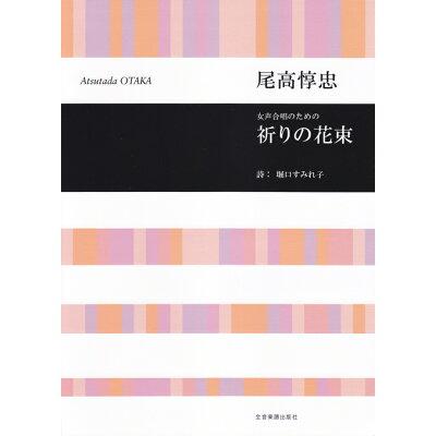 祈りの花束 女声合唱のための  /全音楽譜出版社/堀口すみれ子