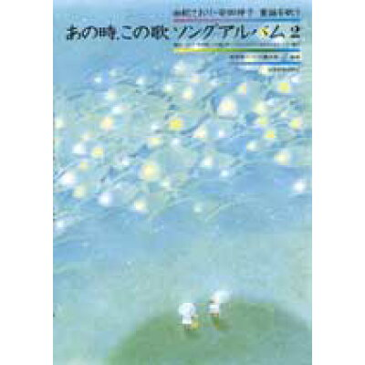 あの時、この歌ソングアルバム 由紀さおり・安田祥子童謡を歌う 2 /全音楽譜出版社/坂田晃一