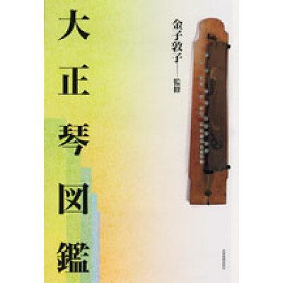 大正琴図鑑   /全音楽譜出版社/金子敦子
