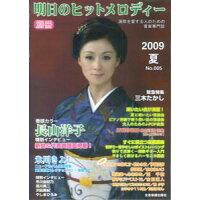 別冊明日のヒットメロディ-  2009夏 /全音楽譜出版社