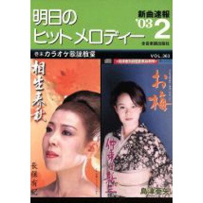 明日のヒットメロディ-  '03-02 /全音楽譜出版社