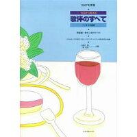 歌伴のすべて 今日から使える ベスト960 2007年度版 /全音楽譜出版社/小森谷清