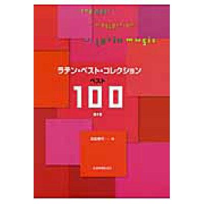 ラテン・ベスト・コレクション ベスト100  第2版/全音楽譜出版社/高島慶司