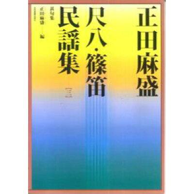 正田麻盛尺八・篠笛民謡集  3 /全音楽譜出版社