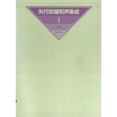 矢代秋雄和声集成  1 改訂版/全音楽譜出版社/矢代秋雄
