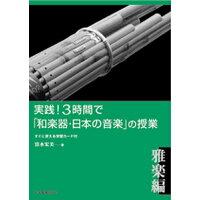 実践!3時間で「和楽器・日本の音楽」の授業 雅楽編  /全音楽譜出版社/清水宏美