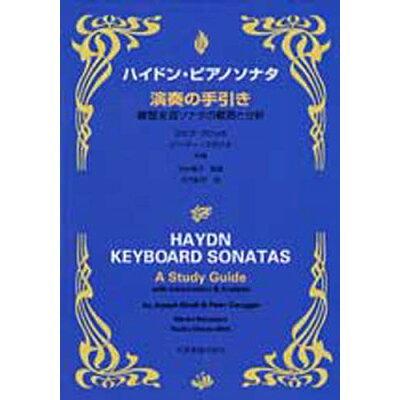 ハイドン・ピアノソナタ 演奏の手引き 鍵盤楽器ソナタの概要と分析  /全音楽譜出版社/ヨセフ・ブロッホ