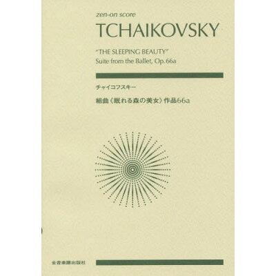 チャイコフスキー/組曲《眠れる森の美女》作品66a   /全音楽譜出版社