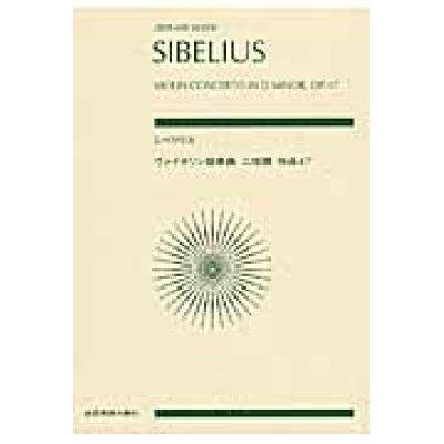 シベリウス/ヴァイオリン協奏曲ニ短調   /全音楽譜出版社/ジャン・シベリウス