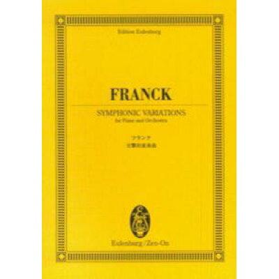 交響的変奏曲   /全音楽譜出版社/セザ-ル・オギュスト・フランク