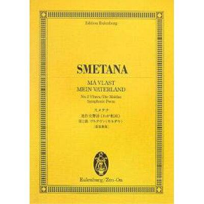 スメタナ《わが祖国》第2曲ヴルタヴァ(モルダウ)   /全音楽譜出版社