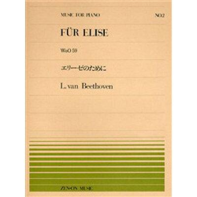 エリ-ゼのために   /全音楽譜出版社