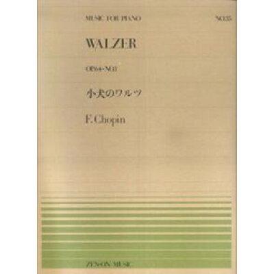 ショパン/小犬のワルツ   /全音楽譜出版社/フレデリック・ショパン