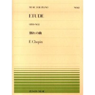 別れの曲/ショパン   /全音楽譜出版社