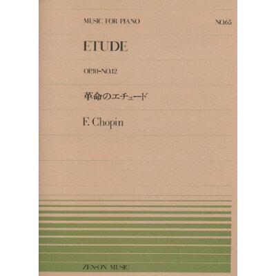 ショパン/革命のエチュ-ド   /全音楽譜出版社/フレデリック・ショパン