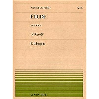 ショパン/エチュ-ドOp.25-1   /全音楽譜出版社/フレデリック・ショパン