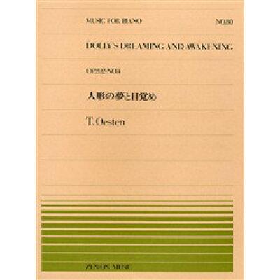 人形の夢と目覚め   /全音楽譜出版社/テオドール・エステン
