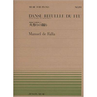 ファリャ/火祭りの踊り 舞踏組曲「恋は魔術師」から  /全音楽譜出版社/マヌエル・デ・ファリャ