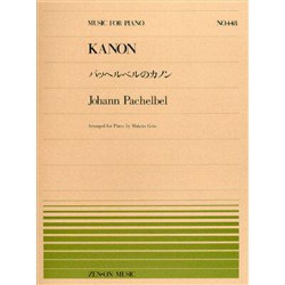 パッヘルベルのカノン   /全音楽譜出版社