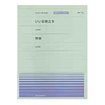 いい日旅立ち/秋桜 山口百恵  /全音楽譜出版社