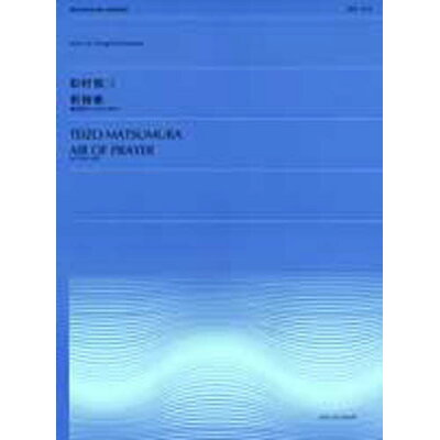 松村禎三/祈祷歌 無伴奏チェロのための  /全音楽譜出版社/松村禎三