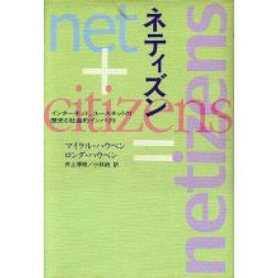 ネティズン インタ-ネット、ユ-スネットの歴史と社会的インパク  /中央公論新社/マイケル・ハウベン