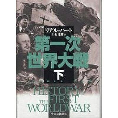 第一次世界大戦  下 /中央公論新社/バシル・ヘンリ・リデル・ハ-ト