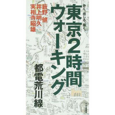 東京2時間ウォ-キング 歩く、感じる、描く。 都電荒川線 /中央公論新社/薮野健