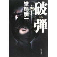 破弾   /中央公論新社/堂場瞬一