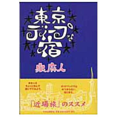 東京ディ-プな宿   /中央公論新社/泉麻人