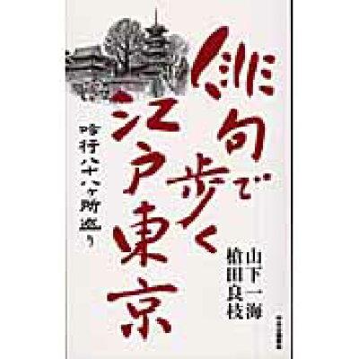 俳句で歩く江戸東京 吟行八十八ケ所巡り  /中央公論新社/山下一海