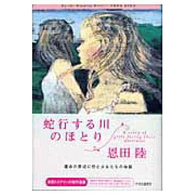 蛇行する川のほとり A story of girls facing t  /中央公論新社/恩田陸