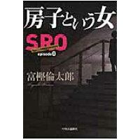 房子という女 SRO episode0  /中央公論新社/富樫倫太郎