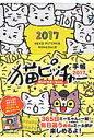 猫ピッチャ-手帳まいにちミ-ちゃん  2017 /中央公論新社/そにしけんじ