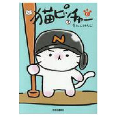 猫ピッチャー  6 /中央公論新社/そにしけんじ