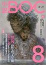 小説BOC  8 /中央公論新社