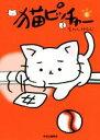 猫ピッチャー  8 /中央公論新社/そにしけんじ