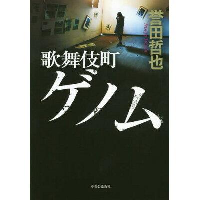 歌舞伎町ゲノム   /中央公論新社/誉田哲也