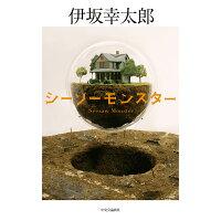 シーソーモンスター   /中央公論新社/伊坂幸太郎