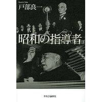 昭和の指導者   /中央公論新社/戸部良一