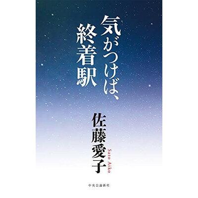 気がつけば、終着駅   /中央公論新社/佐藤愛子(作家)