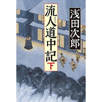 流人道中記  下 /中央公論新社/浅田次郎